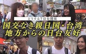 国交なき親日国・台湾~地方からの日台友好【ザ・ファクトREPORT】   10月末、幸福実現党地方議員団が台湾を訪問し、政府関係者や台北市議らと交流した