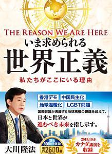 新刊!「いま求められる世界正義」 The Reason We Are Here 私たちがここにいる理由