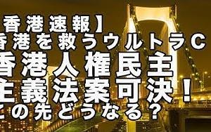 【香港速報】香港を救うウルトラC!香港人権民主主義法案可決!この先どうなる?【及川幸久−BREAKING−】