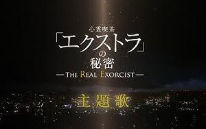 【WebCM】 映画『心霊喫茶「エクストラ」の秘密-The Real Exorcist-』主題歌「The Real Exorcist」DVD (大川咲也加)