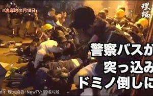 香港警察の暴力記録11月18日 警察車両がデモ隊に突っ込み ドミノ倒しに|香港理工大学|油麻地|  天安門事件の再来