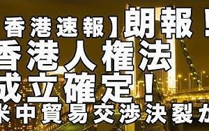 【香港速報】朗報!香港人権法成立確定!米中貿易交渉決裂か【及川幸久−BREAKING−】