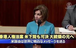 香港人権法案 米下院も可決 大統領の元へ   NTDTVJP  「米国会は世界に明白なメッセージを送る。米国は自由を愛する香港の人々と連帯し、彼らの闘いを全面的に支持する」