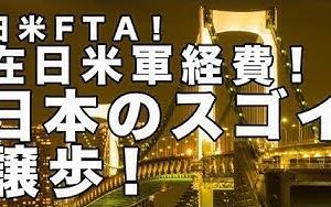 日米FTA!在日米軍経費!日本のスゴイ譲歩!【及川幸久−BREAKING−】