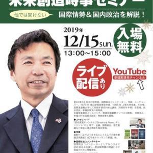 及川幸久の「未来創造時事セミナー」  12月15日(日)13:00〜15:00 ライブ配信!