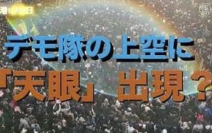 デモ隊の上空に「天眼」?神様は香港を見守っている!【香港12月8日】  NTDTVJP