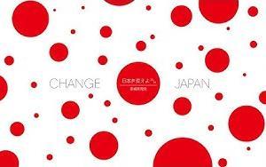 12/16ライブ配信     チェンジジャパン日本を変えようChangeJapan