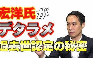 また宏洋氏がデタラメ‐過去認定の秘密   HappySciencePR