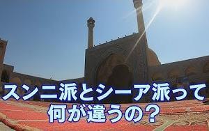 スンニ派とシーア派の違いを一言で言うと・・・【しろとり良太「素顔の中東」―seasonⅠ:イラン編―】