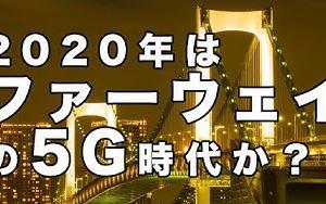 2020年はファーウェイの5G時代か?【及川幸久−BREAKING−】