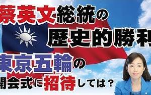 蔡英文総統の歴史的勝利!東京五輪の開会式に招待しては?(釈量子)