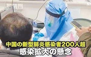 中国の新型肺炎感染者200人超 感染拡大の懸念    NTDTVJP