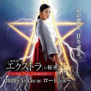映画『心霊喫茶「エクストラ」の秘密-The Real Exorcist-』がモナコ国際映画祭にて公式選出作品に!
