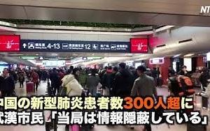 中国の新型肺炎患者数300人超に 武漢市民「当局は情報隠蔽している」| 新唐人| 中国NOW  「病院はどこも患者でいっぱいで、すでに深刻な状況になっている。」