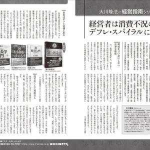 1月22日発売の「経済界」3月号で、「大川隆法の経営指南シリーズ」と題して、大川隆法総裁の書籍について紹介いただきました。