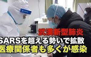 武漢新型肺炎 2003年SARSを超える勢いで拡散 医療関係者も多くが感染  NTDTVJP   病院では、医療関係者の多くも被害者に!/実際の死亡者数は政府の発表よりはるかに多く