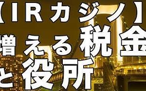 【IRカジノ】増える税金と役所【及川幸久−BREAKING−】   カジノ管理委員会の新設?