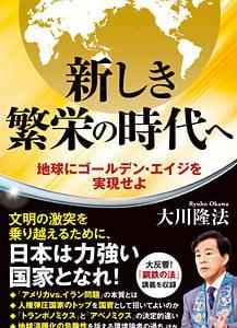 新刊!「新しき繁栄の時代へ」地球にゴールデン・エイジを実現せよ ◇大きな政府をめざし、国家社会主義化する政治の問題点