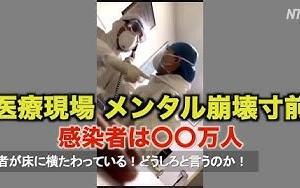 「もう耐えられない」武漢の医療現場 メンタル崩壊寸前 感染者は〇〇万人! NTDTVJP  「・・・だからみんな防護をしっかりしてほしい。政府の言うことを信じてはだめ」