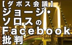 【ダボス会議】ジョージ・ソロスのFacebook批判【及川幸久−BREAKING−】