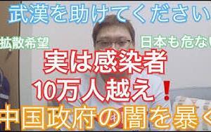 中国政府の闇!新型コロナウイルスの怖さ!武漢は既に地獄!『拡散希望』  チャイチャイ
