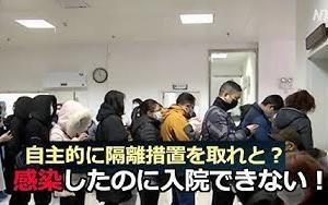 【武漢肺炎】一家6人が感染!入院できない 自主的に隔離措置取れと?  NTDTVJP  「当局は発熱していないことを理由に、兄の死因を新型コロナウイルスの感染による肺炎と認めませんでした。」