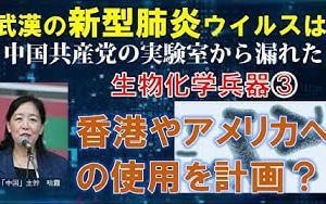 【拡散希望】中共が香港やアメリカへの使用を計画?―武漢のウイルスは生物化学兵器③―〈鳴霞の月刊中国〉