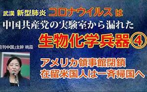 【拡散希望】武漢の在留米国人、帰国へ―武漢のウイルスは生物化学兵器④―〈鳴霞の月刊中国〉