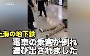 【武漢肺炎】なんの予兆もなく突然倒れる人が増えています 上海 江蘇 マカオ   NTDTVJP