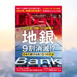 ザ・リバティ 2020年3月号  【特集】202X年、中国バブル崩壊で地銀9割消滅!? 日本の銀行を救う5つの方法/「中国離脱」戦略 Part 1、Part 2
