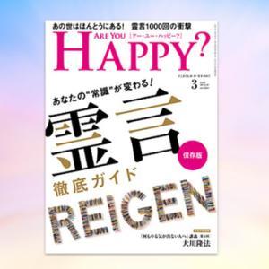 """ARE YOU HAPPY? 2020年3月号  【特集】あなたの""""常識""""が変わる! 霊言徹底ガイド"""