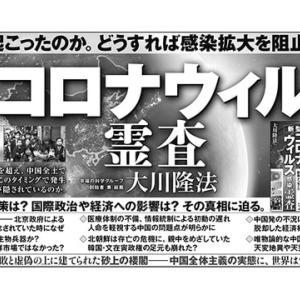 2月15日付の #産経新聞 に、『中国発・新型コロナウィルス感染 霊査』の広告が掲載されました。