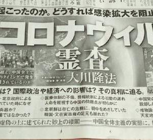 2月15日(本日)付の産経新聞 に、『中国発・新型コロナウィルス感染 霊査』の広告が掲載されました。  発生原因を探っていくなかで、次々と明らかになる衝撃の真相!