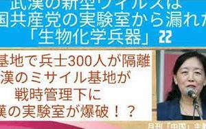 【武漢の新型ウィルスは中国共産党の実験室から漏れた「生物化学兵器」22】海軍基地で兵士300人が隔離/武漢のミサイル基地が戦時管理下に/武漢の実験室が爆破!?