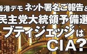 香港デモ ネット署名ご報告&民主党大統領予備選 ブティジェッジはCIA?【及川幸久−BREAKING−】