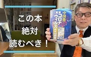 新刊書『中国発・新型コロナウイルス感染霊査』から見た近未来予測  遠江秀年氏
