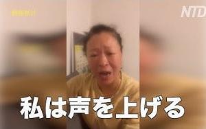 私は立ち上がって声を上げる 武漢市民の叫び【悲しみ→憤り→覚醒】   NTDTVJP  「香港、台湾、チベット・・、共産党の邪悪な支配から抜け出してほしい、腐りきった政権」