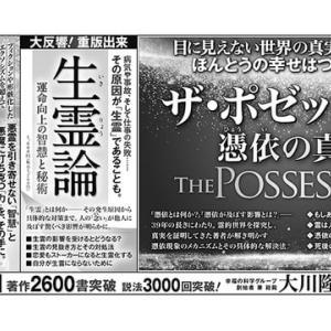 2月16日付の 産経新聞〈大阪本社版〉に、『ザ・ポゼッション―憑依の真相―』『生霊論』『真のエクソシスト』の広告が掲載されました。