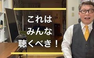 大川隆法「免疫力を高める法」を強くお勧めします!    遠江秀年氏