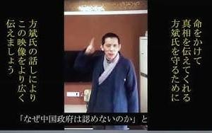 「全民反中共暴政」-武漢市民方斌の呼びかけ 「皆さん、目覚めてください。後退してはいけません。・・暴政は永遠に続けていくことはありえません。」