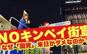 なぜ習近平国家主席を「国賓」で迎えてはいけないのか?  チェンジジャパン日本を変えようChangeJapan