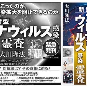 新たなリーディングの開示「UFOリーディング-ゴールデン・エイジへの決意編-R・A・ゴール[5]」◇新型コロナウィルス感染の今後の見通しとは  中国依存の強い日本への警鐘と、国家再建への指針