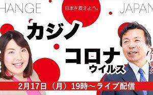 2/17ライブ配信     チェンジジャパン日本を変えようChangeJapan