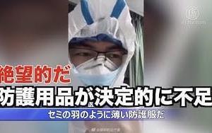 防護用品が決定的に不足 武漢の医師の悲痛な叫び「絶望的だ」【武漢の病院 新型肺炎 新型コロナウイルス】  NTDTVJP