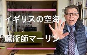 「魔術師マーリンの霊言」を聴くべし     遠江秀年氏