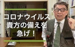 早ければ天国・遅ければ地獄   遠江秀年氏  (感想:日本の政治の危機意識のなさを見ていると備蓄、備えは本当に必要ですね)
