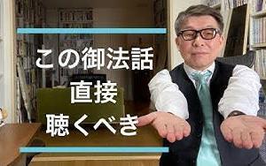 大川隆法「RAゴール⑤ゴールデンエイジへの決意編」を聴くべし     遠江秀年氏