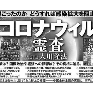 2月21日付の 毎日新聞 に、『中国発・新型コロナウィルス感染 霊査』の広告が掲載されました。   Amazon感染症 の 売れ筋ランキング1位!
