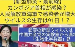 【新型肺炎・最前線】 カンボジア首相が感染? /人民解放軍海軍で感染者が/増大 ウイルスの生存は91日!?