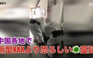 中国各地で新型XXXよりも恐ろしいウイルス蔓延(1)  NTDTVJP